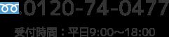 0120-74-0477