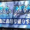 【未知の仕事】へ【こんにちWORLD】◆溶接職場に行ってきた!